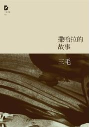 livre chine